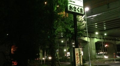 Photo of Steakhouse あさくま 千音寺店 at 富田町大字千音寺間渡里2867, 名古屋市中川区, Japan