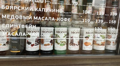 Photo of Coffee Shop COFFEE GO at Старо-петергофский Просп., 45, Санкт-Петербург, Russia