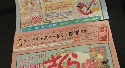 Photo of Bookstore 文苑堂書店 富山豊田店 at 豊田町2-8-14, 富山 931-8313, Japan
