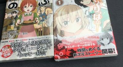 Photo of Bookstore 喜久屋書店 高岡店 at 下伏間江383, 高岡市 933-0813, Japan