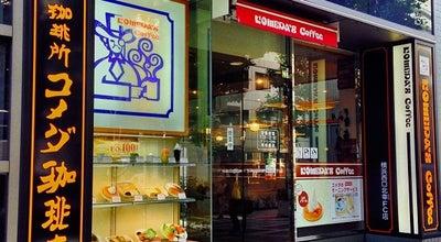 Photo of Cafe コメダ珈琲店 横浜西口北幸店 at 西区北幸2-9-11, 横浜市 220-0004, Japan