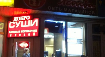 Photo of Japanese Restaurant Яства-суши at Московская Ул., Химки, Russia