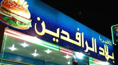 Photo of Cafe كافتريا بلاد الرافدين at Al Sharq St, Sharjah, United Arab Emirates