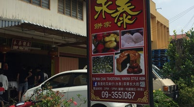 Photo of Arcade 永泰饼家(奀麻仔茶粿) at 11, Bukit Koman, Raub 27600, Malaysia