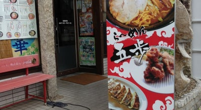 Photo of Ramen / Noodle House ら〜めん 五歩 at 新105, 鳥取市 680-0861, Japan