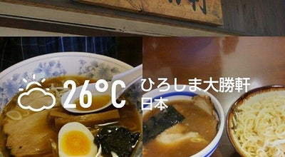 Photo of Ramen / Noodle House ひろしま大勝軒 at 多治米5-6-7, 福山市 720-0824, Japan
