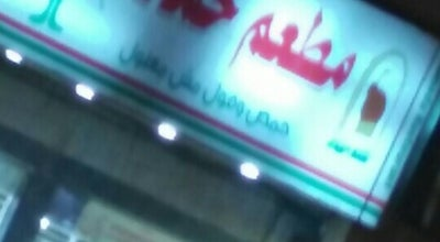 Photo of Falafel Restaurant Hamada Restaurant | مطعم حمادة at Jordan