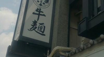 Photo of Food 松阪牛麺 吹田店 at 津雲台7-5-1, 吹田市, Japan