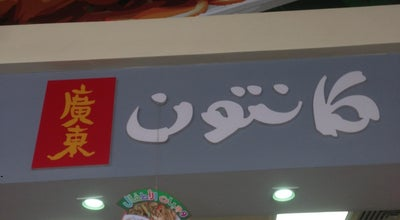 Photo of Asian Restaurant Canton at Saudi Arabia