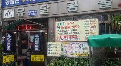 Photo of Korean Restaurant 유달콩물 at 호남로58번길 23-1, 목포시 530-280, South Korea
