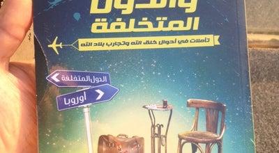 Photo of Bookstore Diwan | مكتبة الديوان at Bibliotheca Alexandrina, Al-Shatby, Egypt