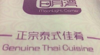 Photo of Thai Restaurant 日月湾 (Moonlight Corner) at 翠湖东路16号, 昆明, China