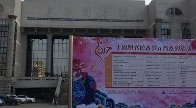 Photo of Library 上海图书馆 | Shanghai Library at 淮海中路1555号 | 1555 Huaihai Rd. M., 上海, 上海 200031, China