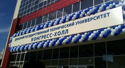 Photo of Concert Hall Конгресс-Холл ДГТУ at Пл. Гагарина, 1, Ростов-на-Дону, Russia