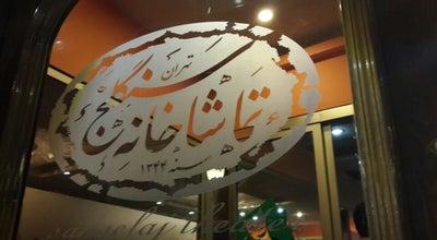 Photo of Theater Sangelaj Theater | تماشاخانه سنگلج at Behesht St, Tehrān, Iran