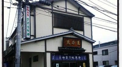 Photo of Food 仙台駄菓子 熊谷屋 at 青葉区木町通2-2-57, 仙台市 980-0801, Japan