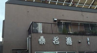 Photo of Spa くわな湯 (桑名湯) at 東山3-1-5, 金沢市 920-0831, Japan