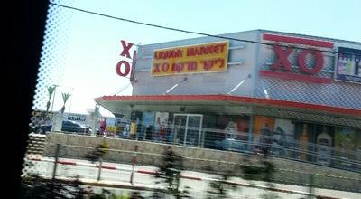 Photo of Cafe קפה ארומה ביג קרית אתא at Israel