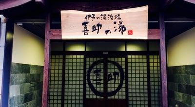 Photo of Spa 伊予の湯治場 喜助の湯 at 宮田町4, 松山市 790-0066, Japan
