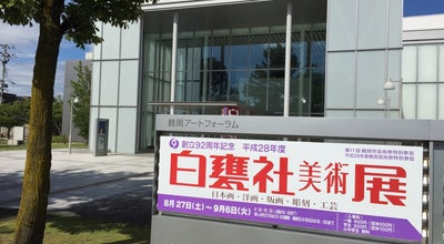 Photo of Art Museum 鶴岡アートフォーラム at 馬場町13-3, 鶴岡市 997-0035, Japan