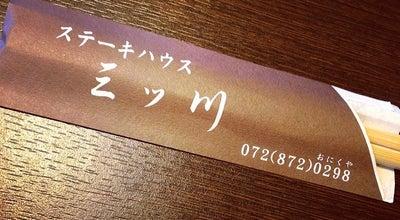 Photo of Steakhouse ステーキハウス 三ツ川 at 住道1-2-30, 大東市, Japan