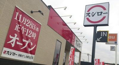 Photo of Sushi Restaurant スシロー さいたま宮前店 at 宮前町725-1, さいたま市 331-0046, Japan