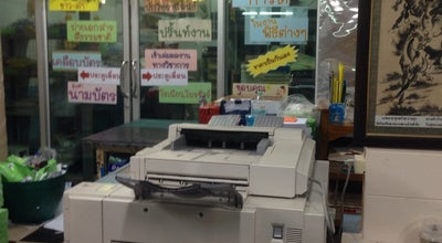 Photo of Bookstore Suphanbook stationary center at Thailand