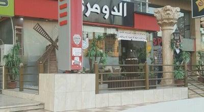 Photo of Middle Eastern Restaurant Al-Domari مطعم الدومري at مقابل مجمع عمان الجديد, اربد, Jordan