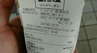 Photo of Dessert Shop ディッパーダン ショッパーズプラザ新浦安店 at 入船1-4-1, 浦安市, Japan