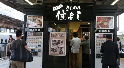 Photo of Food 名代きしめん 住よし 新幹線上りホーム店 at 中村区名駅1-1-4, 名古屋市 453-0000, Japan