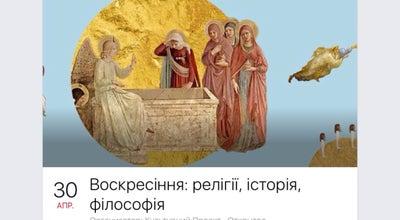 """Photo of Art Gallery """"Розумна кава"""" в 31-в-1 at Вул. Пушкінська 31-в-1, Київ 01004, Ukraine"""