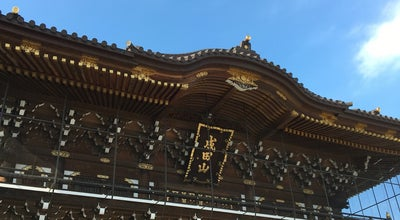 Photo of Temple 成田山 総門 at 成田1, 成田市 286-0023, Japan