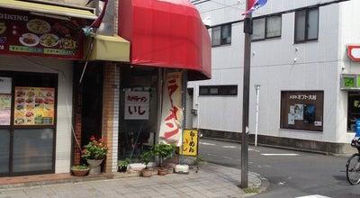 Photo of Ramen / Noodle House 九州ラーメン いし at 小川西町3-18-10, 小平市 187-0035, Japan