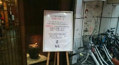 Photo of Sushi Restaurant 京寿司 小倉店 at 小倉北区京町2-6-5, 北九州市, Japan