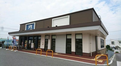 Photo of Japanese Restaurant 大戸屋 イオン武富店 at Japan