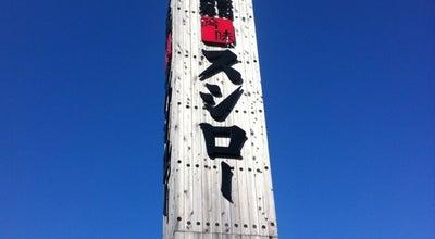 Photo of Sushi Restaurant スシロー 飯塚柏の森店 at 柏の森6-2, 飯塚市 820-0011, Japan