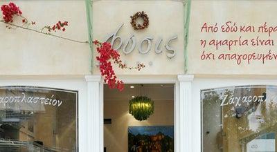 Photo of Dessert Shop Φύσις at Λεωφ. Μεσογείων 450, Αγία Παρασκευή 153 42, Greece