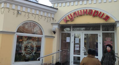 Photo of Cafe Кулинария at Ул. Лескова, 5, Москва, Russia
