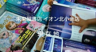 Photo of Bookstore 未来屋書店 イオン北小金店 at 小金1番地, 松戸市 270-0014, Japan