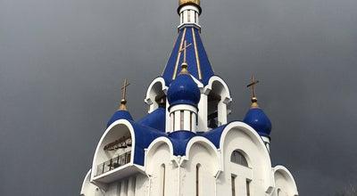 Photo of Church Храм Рождества Пресвятой Богородицы at Калининградская Ул., 1, Королев, Russia