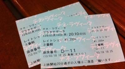 Photo of Movie Theater チネ・ラヴィータ at 宮城野区榴岡2-1-25, 仙台市 983-0852, Japan