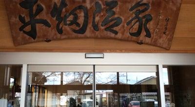 Photo of Spa 平畑温泉 at 岡三沢8-83-2, 三沢市 033-0021, Japan
