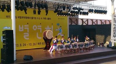 Photo of Music Venue 국립국악원 (National Gugak Center) at 서초구 남부순환로 2364, 서울특별시, South Korea