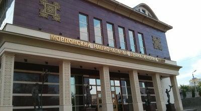Photo of Theater Мордовский национальный драматический театр at Ул. Советская, 27, Саранск 430005, Russia