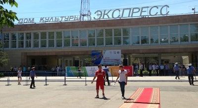 "Photo of Concert Hall ДК ""Экспресс"" at Пр-т Парковый, 15, Оренбург 460006, Russia"