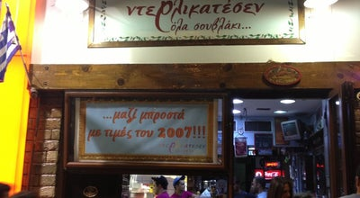 Photo of Souvlaki Shop Ντερλικατέσεν at Κούσκουρα 7, Θεσσαλονίκη 546 22, Greece