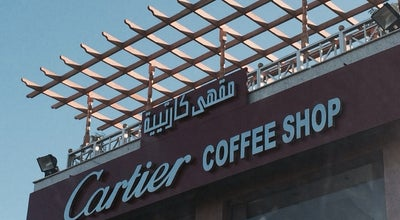 Photo of Cafe Cartier Coffee | مقهى كارتييه at King Fahd Rd, تبوك, Saudi Arabia