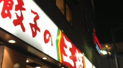 Photo of Dumpling Restaurant 餃子の王将 武蔵溝ノ口駅前店 at 高津区溝口1-1-3, Kawasaki 213-0001, Japan