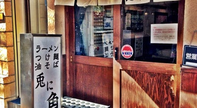 Photo of Food 兎に角 at 根本462, 松戸市 271-0077, Japan