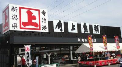 Photo of Fish Market 角上魚類 川口店 at 柳根町17-5, 川口市, Japan